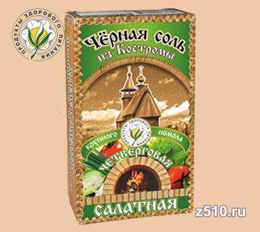 Чёрная четверговая соль из Костромы «Салатная»
