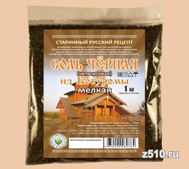 Черная четверговая соль из Костромы Мелкая 1 кг.