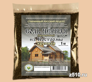 Черная четверговая соль из Костромы Крупная 1 кг.