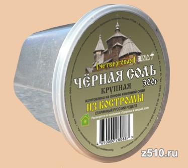 Черная соль крупная шестигранная банка 300 гр.