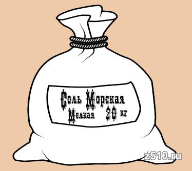Соль Морская пищевая 20 кг.