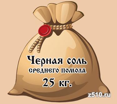 Средняя в мешке 25 кг.